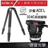 AOKA TK-PRO 324C 三號 碳纖維系統三腳架+Sachtler 沙雀 Ace L 德國油壓攝錄影雲台 套組 公司貨