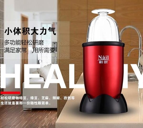研磨機 耐歐小型家用電動食品磨粉機片研磨機五谷材粉碎機西打粉機  韓菲兒