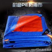 3*4加厚防雨布大貨車苫布油布防水防曬遮陽塑料布雨布三輪車篷布定做igo 美芭