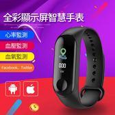 M3Plus彩屏智慧手環 測心率血壓血氧 3D動態界面運動健康手環