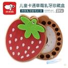 草莓保存盒女寶寶紀念品胎毛瓶牙齒收藏木制兒童胎毛乳牙盒牙仙子 格蘭小鋪