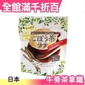 日本 牛蒡茶拿鐵 120g 零咖啡因 食物纖維【小福部屋】
