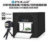 【EC數位】PULUZ LED 40x40CM摺疊攝影棚 LED套裝專業拍照柔光箱 攜帶式小型攝影棚 簡單拍攝道具