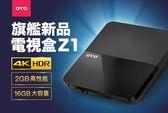 ✴夜間下殺 OVO電視盒Z1