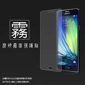 ◆霧面螢幕保護貼 Samsung Galaxy A7 SM-A700 保護貼 軟性 霧貼 霧面貼 磨砂 防指紋 保護膜