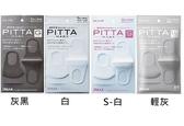 日本 PITTA MASK 可水洗口罩 3入/包 4色可選 原廠包裝非裸裝 保證正品◆德瑞健康家◆