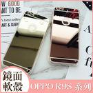 OPPO R9S R9S Plus 鏡面 電鍍 軟殼 保護殼 手機殼 手機軟殼 自拍殼