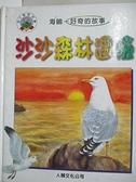 【書寶二手書T5/少年童書_EJX】沙沙森林遇險_桂台華