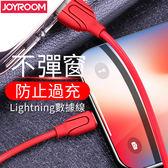 Lightning 蘋果 數據線 快充 傳輸線 正反插 鋁合金 PVC線 充電線 iPhone 旅充 JOYROOM悅系列