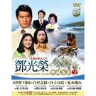 鄧光榮典藏電影套裝2 DVD