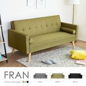 沙發 Fran 法蘭和風簡約日式沙發床 - 3色 / H&D東稻家居