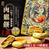 品麵包.肉鬆餅禮盒(每盒6入)x2盒(附提袋)﹍愛食網
