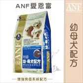 ANF愛恩富〔幼母犬配方,15kg〕