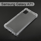 四角強化透明防摔殼 Samsung Galaxy A71 (6.7吋)
