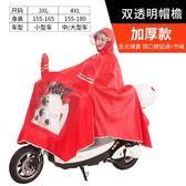 雨衣成人騎行電動摩托自行車單雙人電瓶車男女士雙帽加大加厚雨披zg【新店開張八八折下殺】