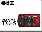 ★相機王★Olympus Tough TG-5 紅色 防水相機 公司貨 回函送原電 7/20 止