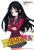 (二手書)TIGER × DRAGON!(6)