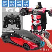 感應遙控變形金剛 電動遙控車 男孩賽車兒童汽車機器人玩具車禮物 CJ6034『科炫3C』