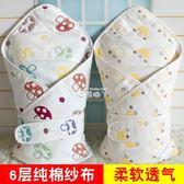包巾新生兒抱被 純棉紗布寶寶嬰兒薄款裹布襁褓 抱毯包被 俏腳丫
