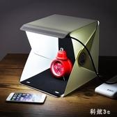 迷你折疊攝影棚 簡易便攜拍照LED柔光箱拍攝臺 小型攝影箱26*28CMWL432【科炫3C】