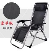 ☆幸運草精緻生活館☆豪華型無段式躺椅 無重力折合躺椅 人體工學椅 休閒椅 摺疊椅  午睡好幫手