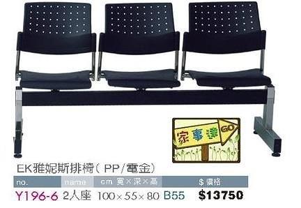 [ 家事達]台灣 【OA-Y196-6】 EK雅妮斯排椅(PP/電金)2人座 特價---限送中部