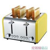 麵包機 烤面包機家用 4片多功能多士爐四片商用烤面包機家用早餐吐司機 愛麗絲LX