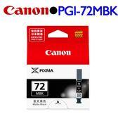 Canon PGI-72MBK 原廠墨水匣 (消光黑)