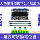 2.1聲道 50W+50W+100W超重低音 功放板[電世界84-63] 旋鈕延長版