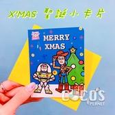 正版 迪士尼 聖誕節卡片小卡片 耶誕卡片 小卡片 附信封 玩具總動員J款 COCOS XX001