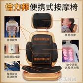 便攜式按摩椅背部腰部豪華全自動家用小型倍力幫按摩椅 小艾時尚NMS