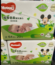 [COSCO代購] C121810 HUGGIES 好奇超厚倍柔嬰兒濕巾 每包64張20包入