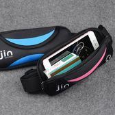 運動腰包男女跑步手機包多功能防水迷你