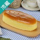 【鬆軟綿密】優質橢圓乳酪蛋糕1盒【愛買冷...