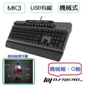 【免運分期0利率】B.Friend MK3-BK MAGMA 有線單色背光/機械式遊戲鍵盤 (青軸) -盔甲灰