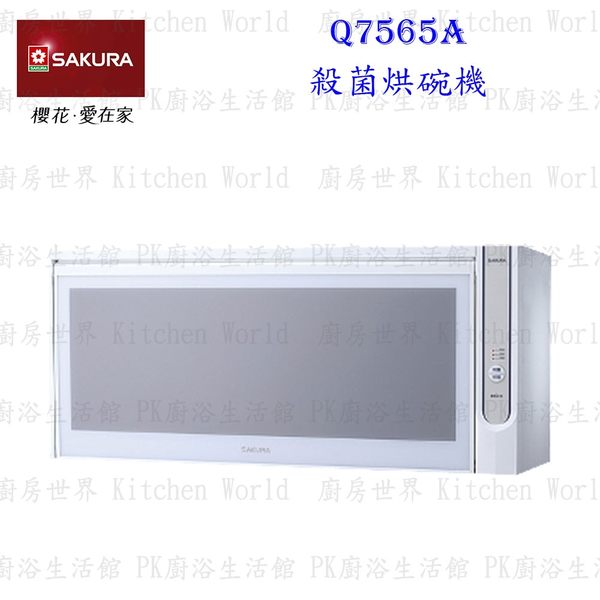 【PK廚浴生活館】 高雄 櫻花牌 Q7565A (WL/WXL) 殺菌烘碗機 烘碗機 Q7565 實體店面 可刷卡