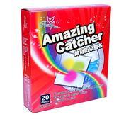 【PrettyING】神奇防染魔布 (20片/盒) X8盒-加送體驗包1包(2片/包)-電電購