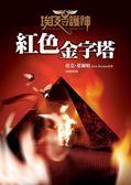 (二手書)埃及守護神(1):紅色金字塔