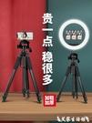 手機直播支架三腳架補光燈三角支穩定器相機攝影專用主播自拍拍照神器拍攝戶外設備全套多功 LX