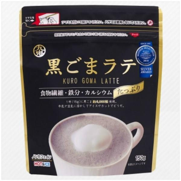 九鬼 黑芝麻拿鐵 沖泡飲品 芝麻粉 拿鐵口味 150g【JE精品美妝】