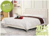 床底【YUDA】查爾 6尺 雙人床(米白皮)(不含床墊)/床架/床底/床台 J9M 662-1