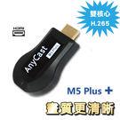 【免切換】AnyCast M5 手機電視...