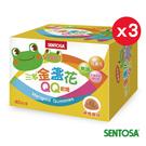 【特價】三多金盞花QQ軟糖(40包/盒)×3盒(效期至2021年09月)
