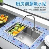 吸水貼 免膠靜電廚房水槽洗菜盆防水貼浴室洗漱台面吸水吸濕貼靜電貼 4色