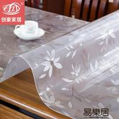 軟玻璃PVC桌布防水桌墊塑料臺布餐桌布