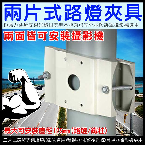 監視器 兩片式夾具 路燈/鐵柱 一組夾具可安裝2隻攝影機 最大安裝直徑120mm 路燈夾具 台灣安防