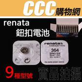 RENATA 瑞士原裝 鈕扣電池 317 329 390 364 395 多種型號 手錶 電池 氧化銀 水銀電池 密封包裝