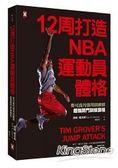 12周打造NBA運動員體格    麥可喬丹御用訓練師超強閉門訓練課程