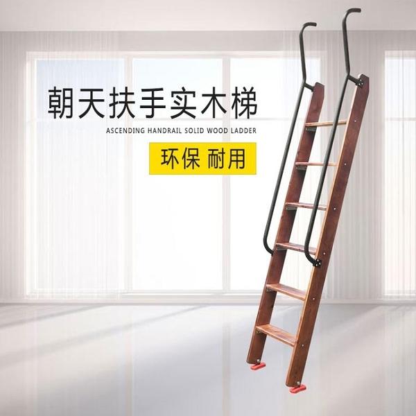 木梯子直梯家用上下床梯子單賣雙層床樓梯實木梯子宿舍爬梯小梯子可定做 小山好物