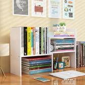 書架創意桌面書架置物架兒童宿舍書櫃書架簡易桌上學生用辦公室收納架LX 韓流時裳